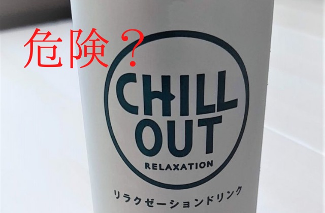 CHILL OUT(チルアウト)は危険?