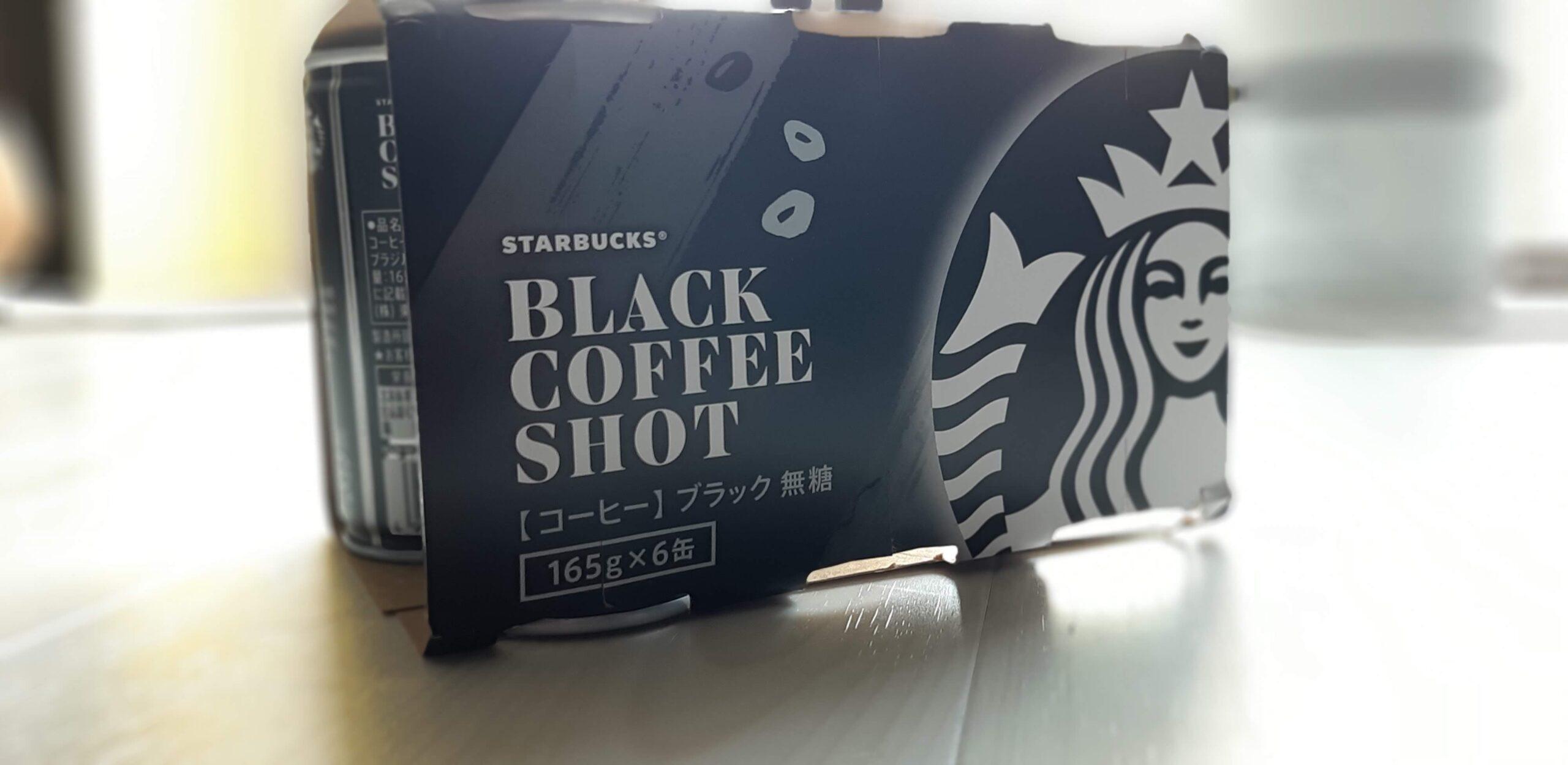 スターバックス缶コーヒー