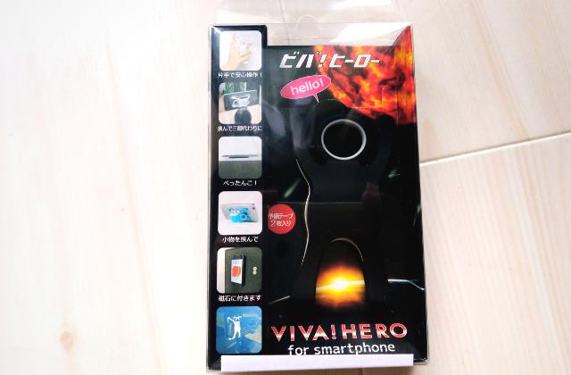VIVA! HERO(ビバヒーロー)