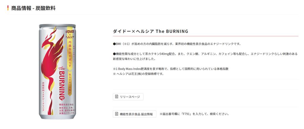 ダイドー×ヘルシア The BURNING
