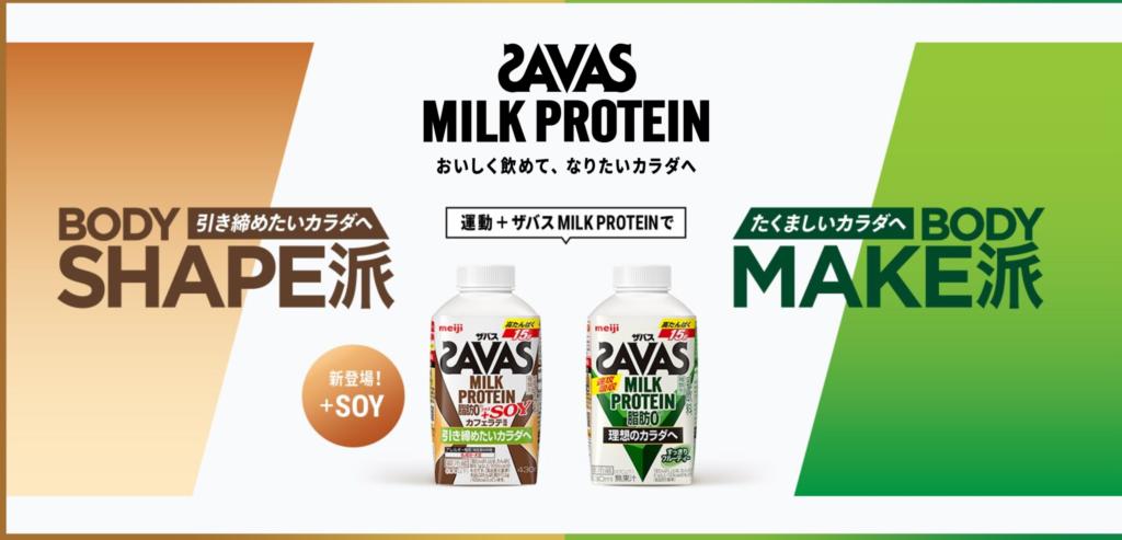 SAVAS(サバス)ミルクプロテイン